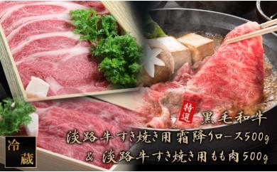 C090:霜降りロース+淡路牛もも(すき焼、しゃぶしゃぶ用)1kg★限定!金賞受賞の最高級イベリコ豚ウィンナー6本付き