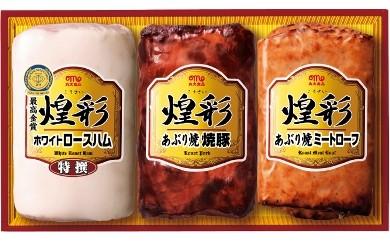 丸大食品 冬ギフト 煌彩 KK-403