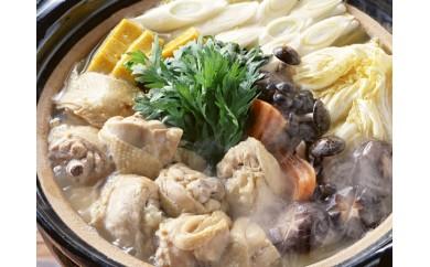 AA-21.【スグおいしい、定番ヘルシー鍋】 大和肉鶏 水炊きセット