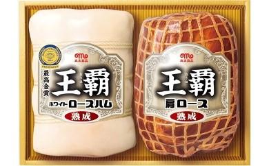 丸大食品 冬ギフト 王覇 HA-502