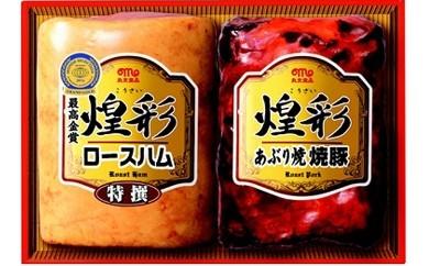 丸大食品 冬ギフト 煌彩 KK-302