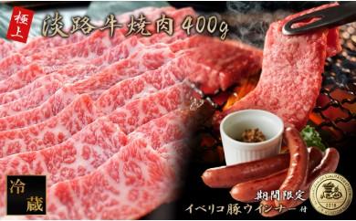 C075:極上淡路牛「焼肉」400g★期間限定「金メダル受賞の最高級イベリコ豚ウィンナー」6本付き