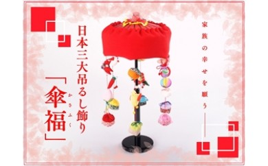 NK13 傘福 (寄付金額150,000万円)
