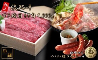 C088:極上淡路牛「すき焼き・しゃぶしゃぶ用もも肉」1kg★限定「金メダル受賞の最高級イベリコ豚ウィンナー」6本付き