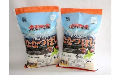 G02 愛別町産米(ななつぼし10キロ)×5ヶ月