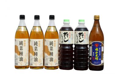 【No.182】純国産菜種油と味がきまる!調味料セット①