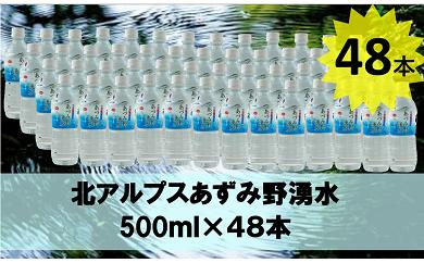 754 北アルプスあずみ野湧水500ml 48本セット