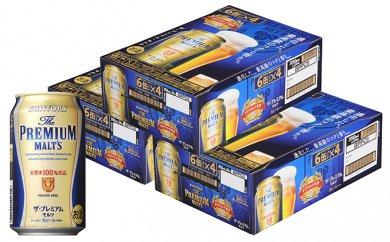C-035 サントリー ザ・プレミアム・モルツ350ml缶(72本)3ケース