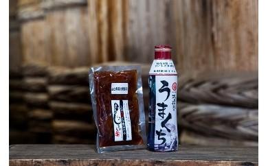 A5木桶で仕込む 地産醤油。一番人気「うまくち」と甘辛うまい「寒大根のしょうゆ漬け」っちゃセット