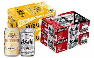 D-016 ★基山と深い緑★キリン一番搾り&アサヒスーパードライ各2ケース(缶96本)