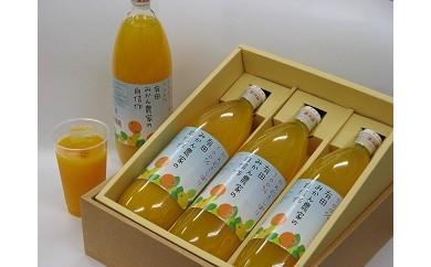 みかんジュースかわむきしぼり100%有田みかん農家の自信作(970ml)3本セット
