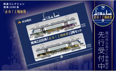 鉄道コレクション 南海2200系「走る!工場夜景」