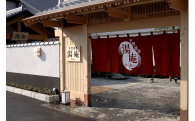 C-8   天然温泉湯庵 入浴無料優待券18枚+オリジナルタオル・オリジナルボールペンセット