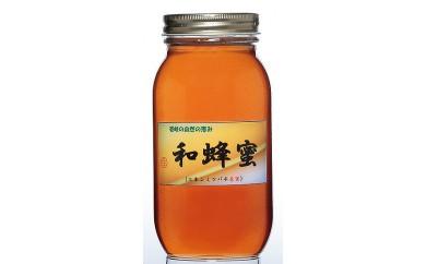 056-05和蜂蜜(ニホンミツバチ)  9,000pt