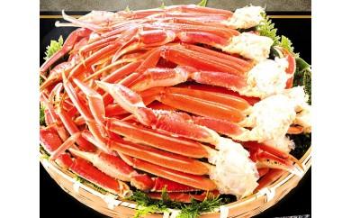 F-8.ボイルずわい蟹 満腹カニ脚セット5kg【国華園】