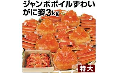 P-8.ジャンボボイルずわい蟹姿3kg【国華園】