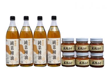 【E-183】純国産菜種油と絶品黒豚みそのセット①