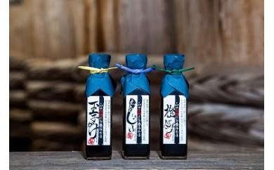 B5木桶で仕込む 地産醤油。角瓶がとってもお洒落な3種類じゃねセット