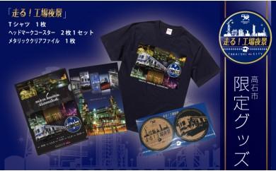 「走る!工場夜景」高石市限定グッズセット〈TシャツSサイズ〉