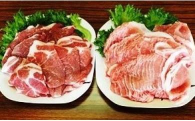 A29310 美味しい豚肉「桜王」ロース/しゃぶしゃぶ&生姜焼き用1.8kg・通
