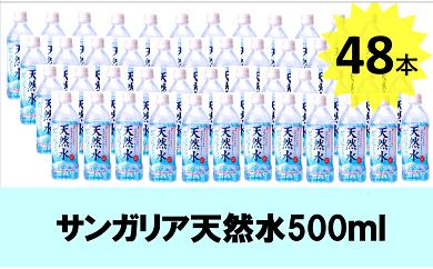 753 サンガリア天然水500ml 48本セット