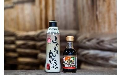 A8木桶で仕込む 地産醤油。「山口県産丸大豆しょうゆ/天然醸造」と「さしみ醤油」っちゃセット