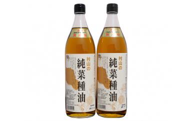 【12181】純国産菜種油820g×2本セット