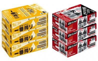 F-014 ★キリン一番搾り、アサヒドライ計6ケース(144缶)