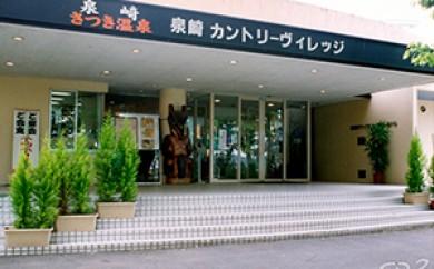 [№5734-0018]【泉崎カントリーヴィレッジ】 日帰り入浴とお弁当付券(1名様)