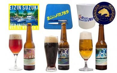 [№5875-0201]鈴木英人カレンダー付湘南ビーチFMビール「789」飲み比べセット
