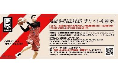 L02:千葉ジェッツふなばしホームゲームペアチケット