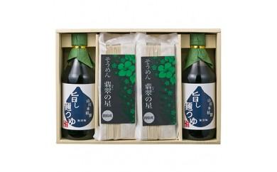 オクラ素麺・麺つゆセット【1001882】