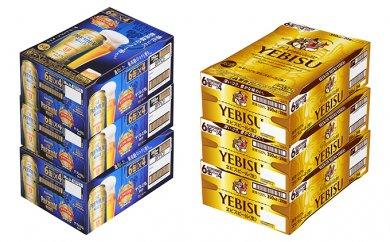 F-015 ★プレミアムモルツ、エビスビール計6ケース(144缶)
