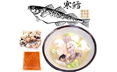 115 庄内浜産「寒鱈汁(味噌味)」簡単手軽に本場の味(4~5人分)