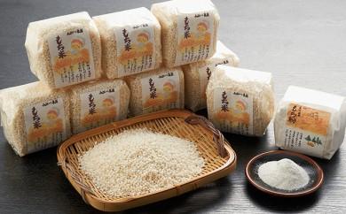 [№5894-0069]北海道産特別栽培米「風の子もち」300g×8・もち粉200g×1セット