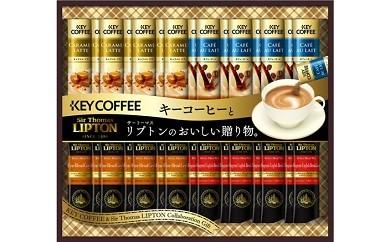 C033:キーコーヒー インスタントスティックギフト