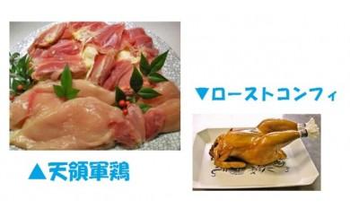 C019 「天領軍鶏」と1羽まるごとローストコンフィ