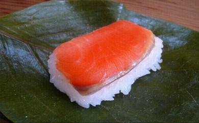 ZF-8.【古都・奈良の豊かな旨味と風味】柿の葉すし 鮭10個