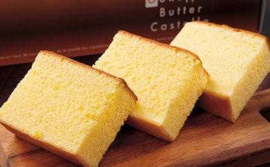 [№5754-0362]菊川さくら屋 極上のバターカステラセット