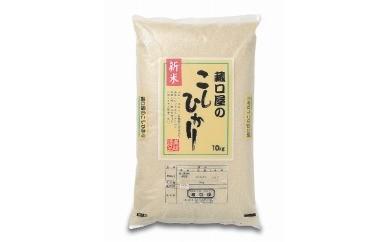 【新米】こしひかり10kg(玄米)