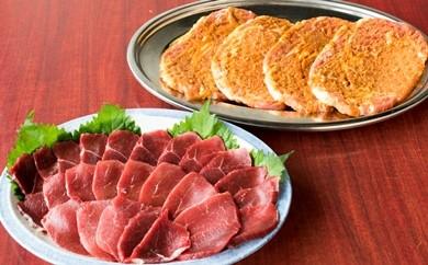 2-19 松本肉舗 熊本名物馬刺し&手造り味噌漬け豚セット