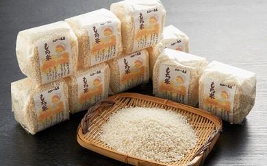 [№5894-0068]北海道産特別栽培米「風の子もち」300g×9