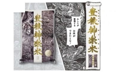 D-9 豊穣神楽米(コシヒカリ)精米5kg×12か月分