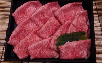 D-020 【A5等級】きりしま畜産厳選黒毛和牛ローススライス
