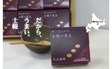 【D05】甘さほんのり 士幌の煮豆(大正金時)