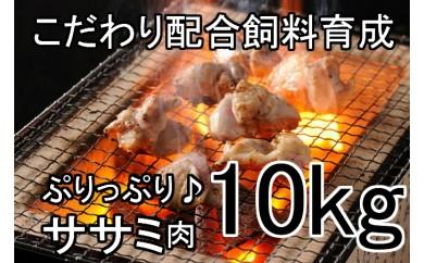 kan155 ドカンと10kg!このプリっぷり感はもはやササミではない!焼肉にも最適!こだわり配合飼料育成米ヶ岡鶏ササミ10kg 寄付額10,000円