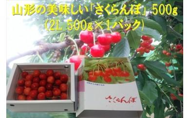0032-003 さくらんぼ(佐藤錦か紅秀峰) 2L 500g