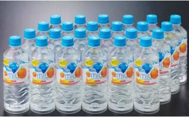 NM-46G3miu〔ミウ〕レモン&オレンジ550ml×24本セット
