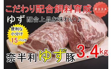N783 標高400m こだわり配合飼料育成!奈半利ゆず豚満喫セット(3.4kg程度)