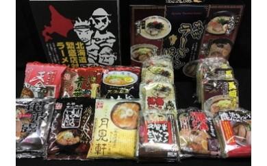【B024】北海道&九州 ラーメン食べくらべ